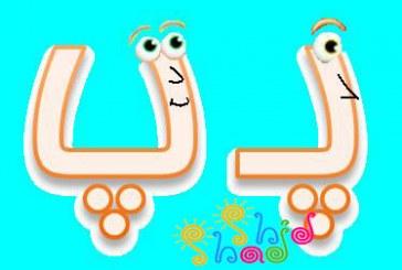 آموزش صدای حروف الفبا