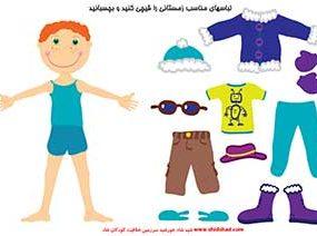 کاربرگ آموزشی لباس