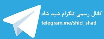 کانال تلگرام شید اشاد