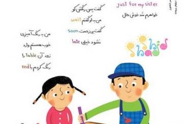اشعار ناصر کشاورز در بازی با لغات انگلیسی