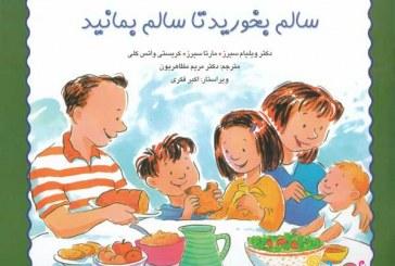 معرفی کتاب سالم بخورید تا سالم بمانید; مواد غذایی