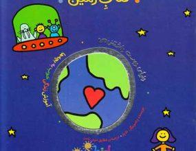 کتاب زمین
