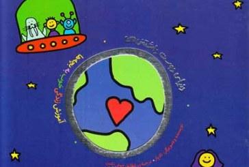 کتاب زمین ; دنیای دوست داشتنی من