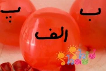 بادکنک بازی و آموزش حروف الفبا مناسب جشن الفبا