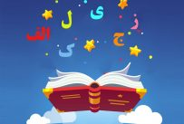 فلش کارت حروف الفبای فارسی