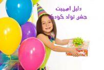 جشن تولد